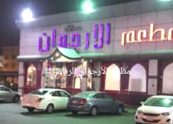 مطعم الأرجوان الرياض