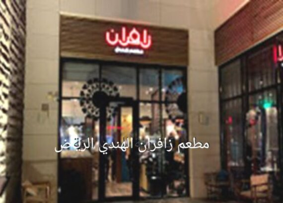 مطعم زافران الهندي الرياض