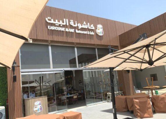 مطعم كاشونة البيت الرياض