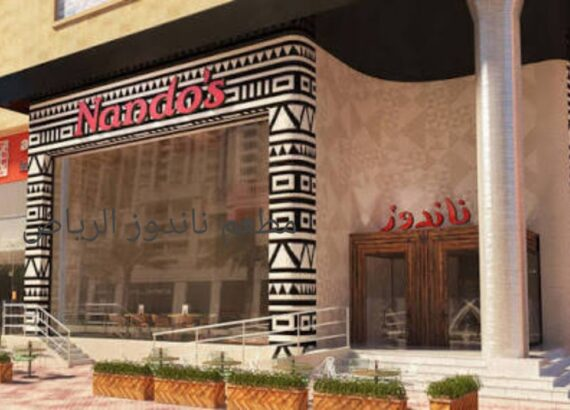 مطعم ناندوز الرياض