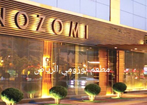 مطعم نوزومي الرياض
