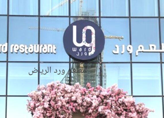 مطعم ورد الرياض